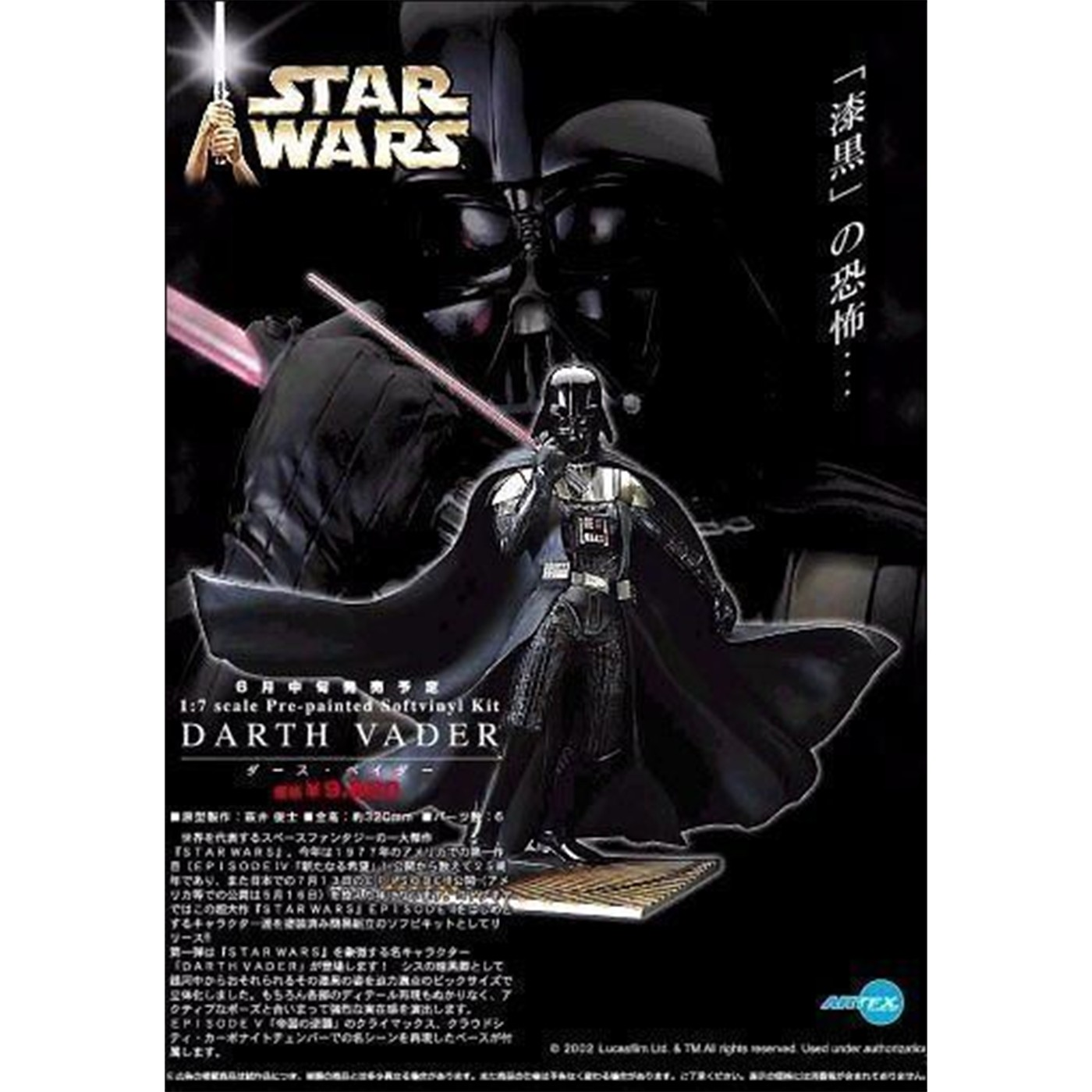 Darth Vader Statue Model Vinyl Kit 2